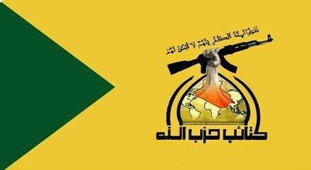 حزب الله عراق: باید به تجاوزات آمریکا خاتمه دهیم